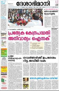 UNSEEN NEWS. REVIEW & INFORMATION FROM INTERNET: Read All Malayalam News Papers From Kerala