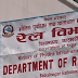 Jobs opened to work on the Railways Department