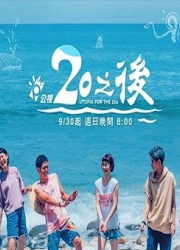 Utopia for the 20s Taiwan Drama