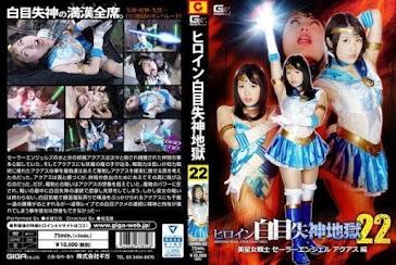 GHKO-52 White Eye Blackout Hell 22 Sailor Angel Rino Mizuki