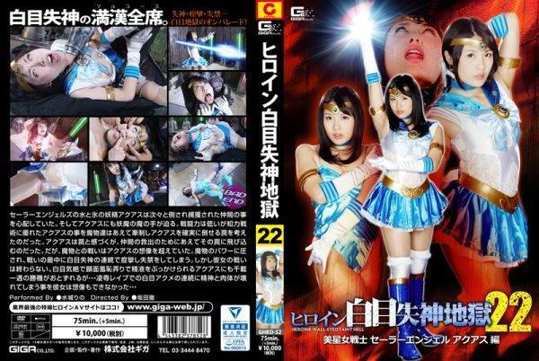 GHKO-52 White Eye Blackout Hell 22 Sailor Angel Rino Mizuki