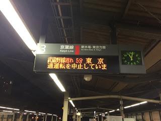 新年早々京葉線の遅延