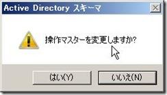 AD05_FSMOMigration_000013