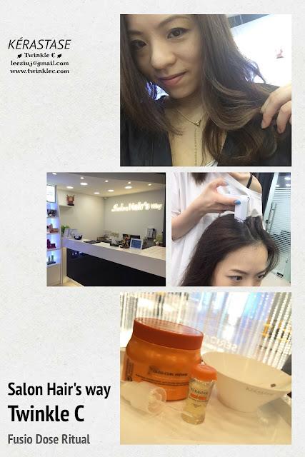 [HAIR] 值得推介 KÉRASTASE:  Fusio-Dose™ ((Salon Hair's Way))