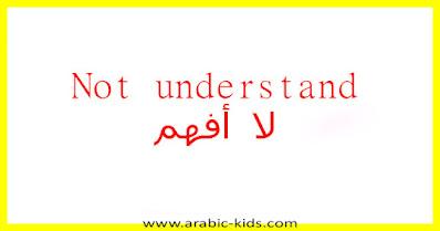 Not understand لا أفهم