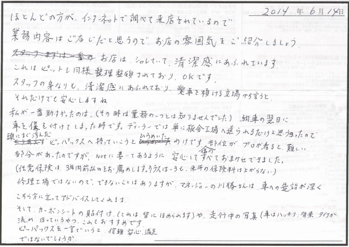 ビーパックスへのクチコミ/お客様の声:S.H. 様(京都市下京区)/スバル BRZ  tS