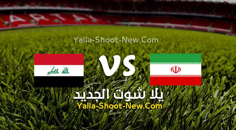 مباراة العراق وايران