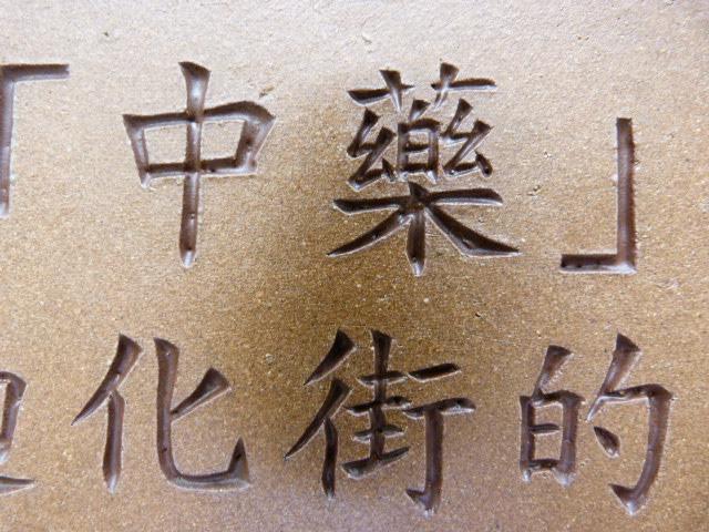 TAIWAN. Taipei ballade dans un vieux quartier - P1020630.JPG