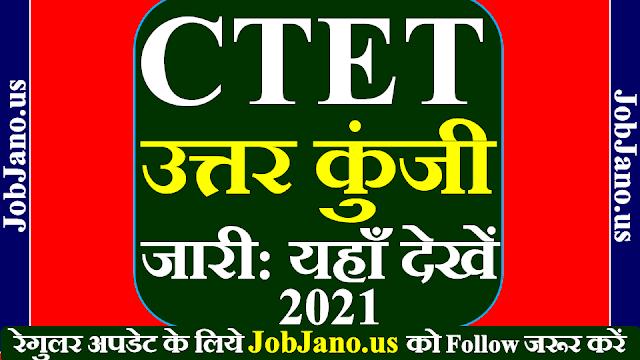 CTET 2021 Answer Key, CTET उत्तर कुंजी 2021 घोषित, CTET अपना OMR शीट कैसे देखें, डाउनलोड करें