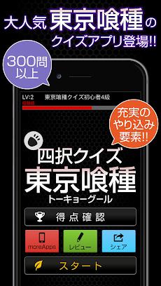 東京喰種ver.四択クイズのおすすめ画像1