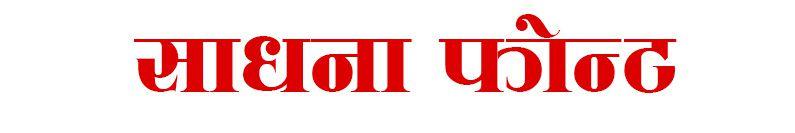 CV Sadhana Font
