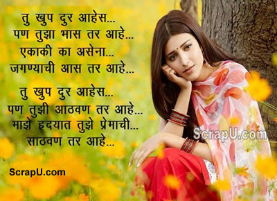 Tu bohut door hai par tere paas hone ka ehsaas hai.....tu kanhi bhi rahe teri yaad.. - Love pictures