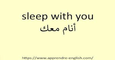 sleep with you أنام معك
