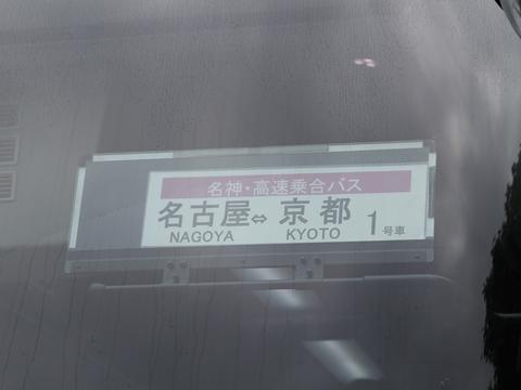 名鉄バス「名神ハイウェイバス京都線」 2115 前面行先表示
