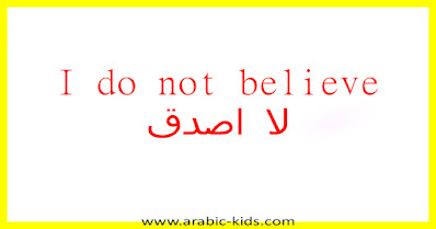 I do not believe لا اصدق
