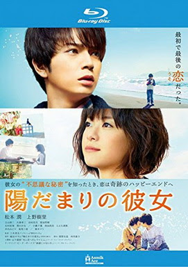 [MOVIES] 陽だまりの彼女 / The Girl in the Sun (2013)