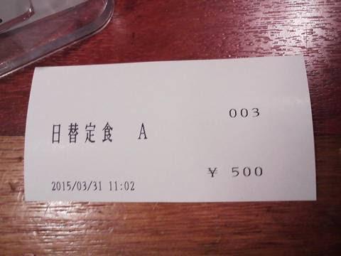 食券 さくら水産錦店