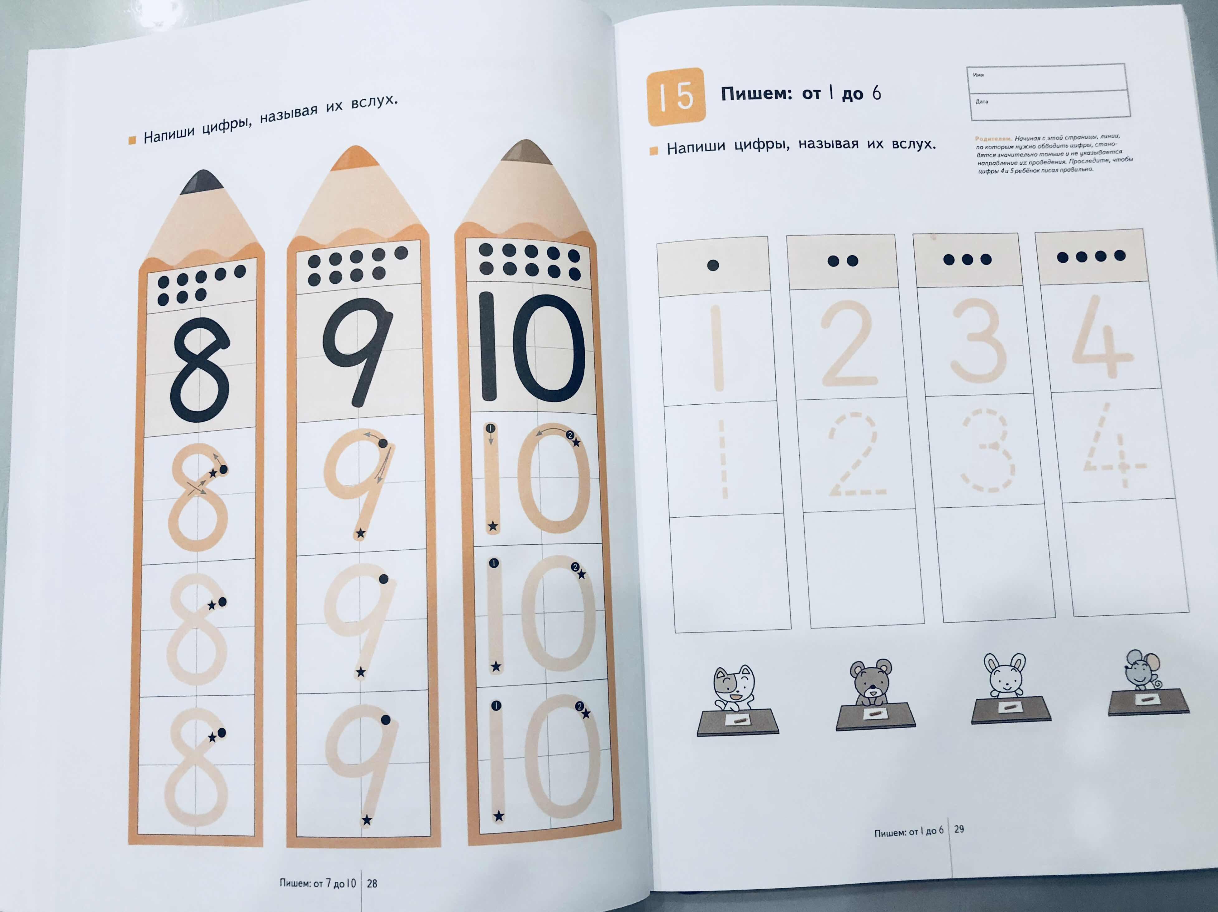 Начинаем учиться считать. Изучаем счет от 1 до 30. 8