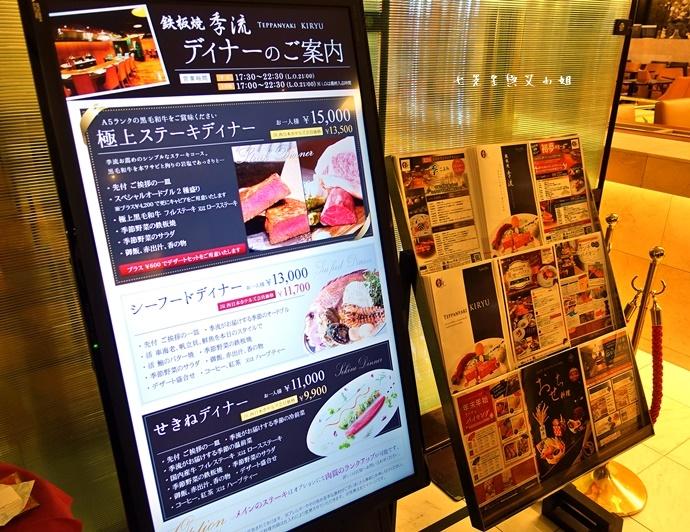 26 JR PASS 關西廣島周遊券 五天四夜 大阪 京都 廣島 岡山 行程規劃 GRANVIA HOTEL 季流鐵板燒