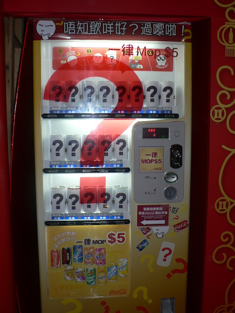 soda machine with all selections only marked with a question mark