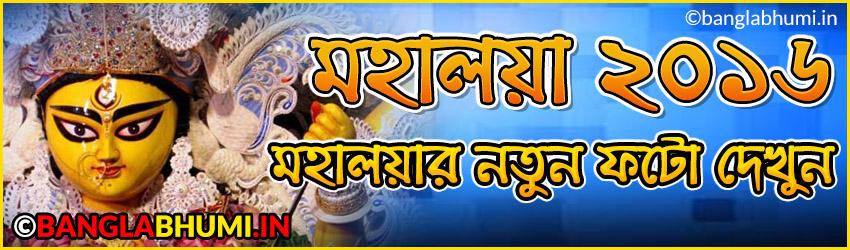 Mahalaya 2016 Durga Puja Wishing Wallpapers