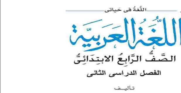 تنزيل كتاب اللغة العربية للصف الرابع الابتدائي للفصل الدراسي الثاني طبعة 2021