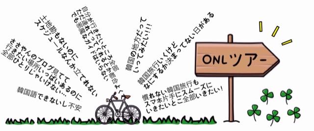 http://www.onltour.com/