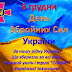 Днем Збройних сил України