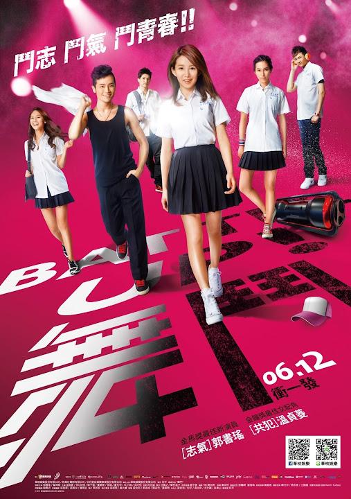 舞鬥 (Battle Up!, 2015)