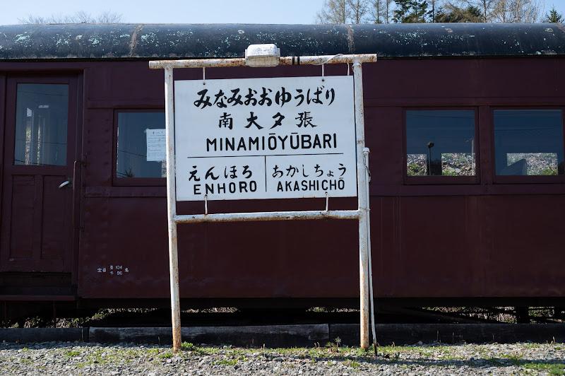 190505 南大夕張駅名標