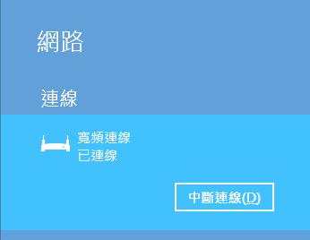 Windows8.1 寬頻連線 撥號 錯誤651 - 官方解決辦法KB2911106 | 糖果の無人小島