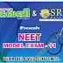 NEET EXAM-2020.. MODEL EXAM-11. புதிய தலைமுறை கல்வி நீட் மாதிரி வினாத்தாள்-11.