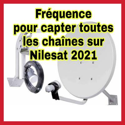 La meilleure fréquence pour régler Nilesat afin que tous les canaux fonctionnent 2021