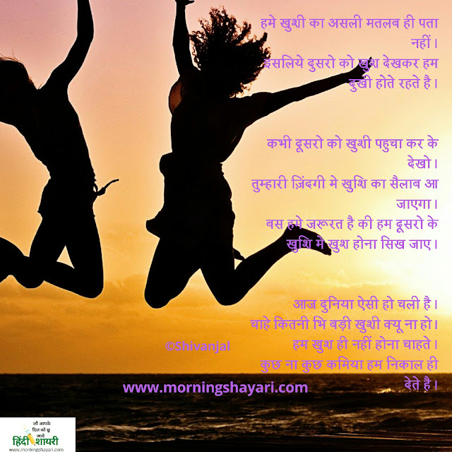 Khusi Shayari, Khusiya Shayari, Happy Shayari, Joy Image, Jumping Image
