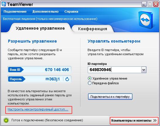 программа для дистанционного управления компьютером через интернет - фото 7