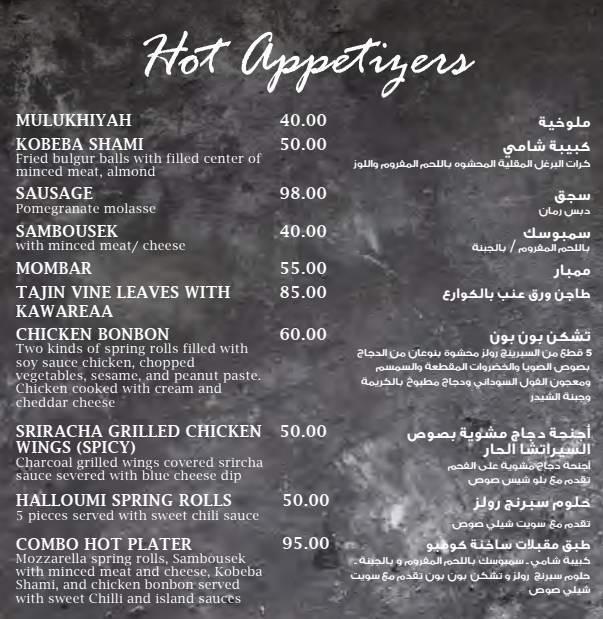 اسعار مطعم المحمدي بيت الكباب