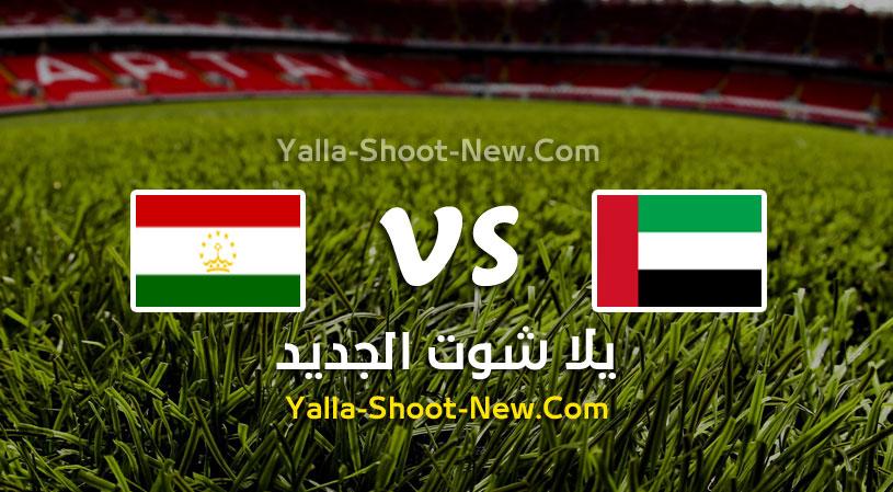 مباراة الامارات وطاجيكستان