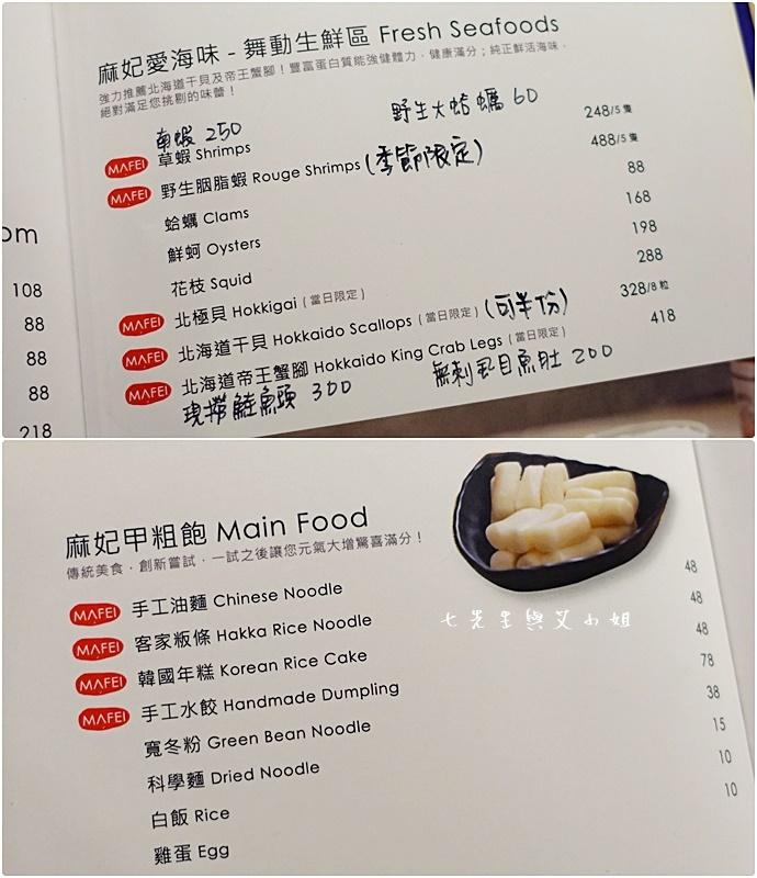 9 麻妃頂級麻辣鴛鴦鍋