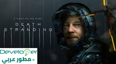 Death stranding - العاب كمبيوتر 2021