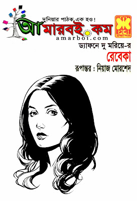 Rebecca - Daphne Du Maurier Bangla Onubad Niaz Morshed