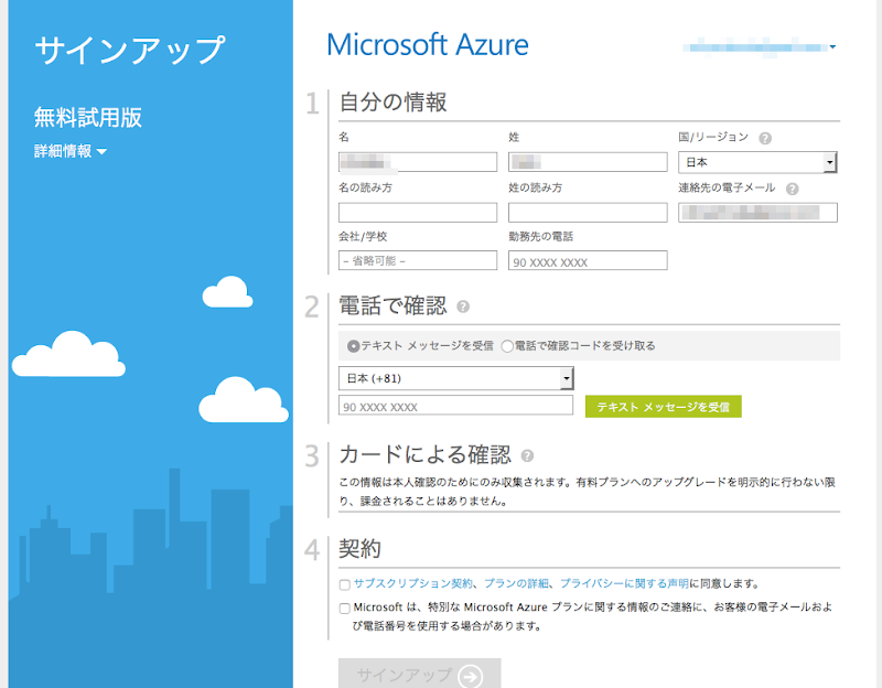 azure_input_userinfo.png