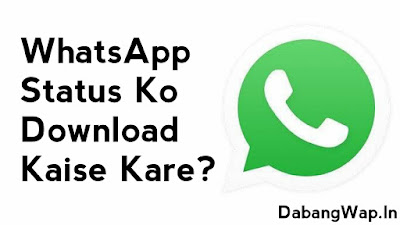 WhatsApp Status डाउनलोड कैसे करें (फोटो और वीडियो) DabangWap.In