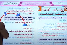 بالفيديو مراجعة ليلة امتحان الثالثه فى اللغة العربية ثانوية عامة 2021 رضا الفاروق