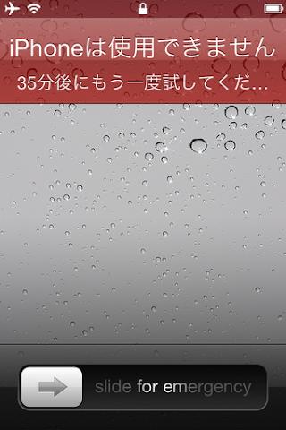 iPhoneは使用できません55分後にもう一度試してください
