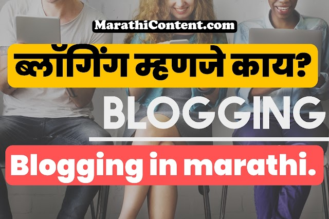Blogging in marathi   ब्लॉगिंग काय आहे?