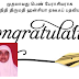 முதலாவது பெண் பேராசியராகக் கலாநிதி திருமதி ஹன்சியா றஊஃப் அவர்கள் பதவியுயர்வு