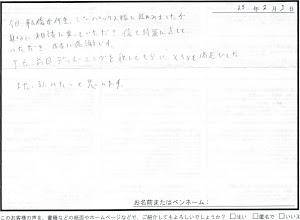 ビーパックスへのクチコミ/お客様の声:O,S 様(京都市伏見区)/トヨタ ハリアー