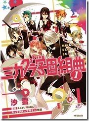 Manga_1_thumb