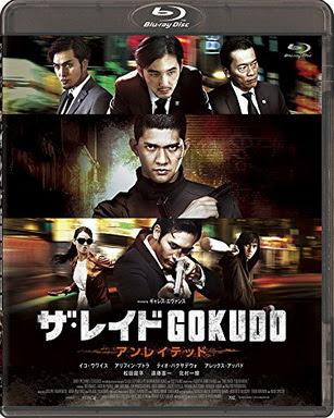 [MOVIES] ザ・レイド GOKUDO (2014)