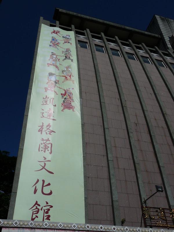 TAIWAN..Taipei,Xinbeitou Musée aborigène , Musée des sources chaudes et mémorial Sun Yat Sen 01/2009 - Xinbeitou%2B022.jpg